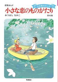 小さな恋のものがたり 第45集 [ みつはし ちかこ ]