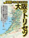 大阪のトリセツ 地図で読み解く初耳秘話