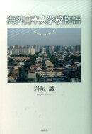 海外日本人学校物語