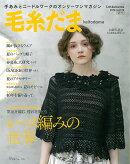 毛糸だま(Vol.178(2018 SU)