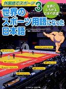 外国語でスポーツ(3)
