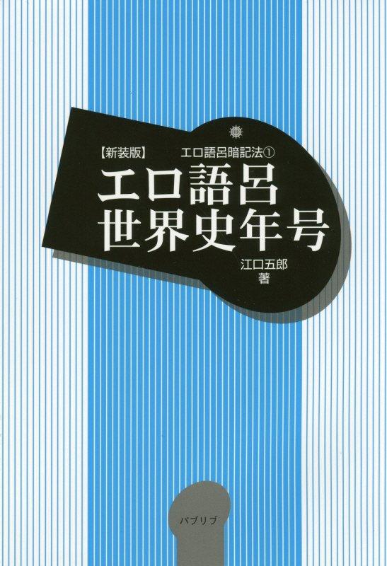 新装版エロ語呂世界史年号 (エロ語呂暗記法) [ 江口五郎 ]