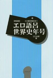 新装版エロ語呂世界史年号 (エロ語呂暗記法 1) [ 江口五郎 ]