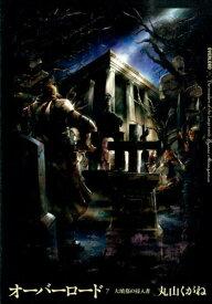 オーバーロード(7) 大墳墓の侵入者 [ 丸山くがね ]