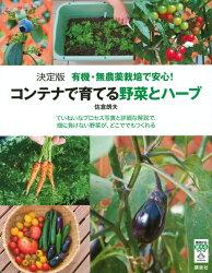有機・無農薬栽培で安心!コンテナで育てる野菜とハーブ