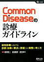 Common Diseaseの診療ガイドライン 総合診療における診断・治療の要点と現場での実際の考え方 (Gノート別冊) [ 横林 賢一 ]