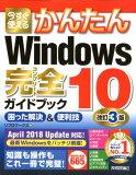 今すぐ使えるかんたんWindows10完全ガイドブック困った解決&便利技改訂3版