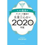 ゲッターズ飯田の五星三心占い金/銀の鳳凰座(2020年版)