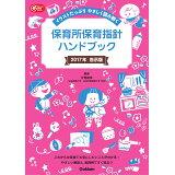 保育所保育指針ハンドブック(2017年告示版) (Gakken保育Books)