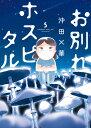 お別れホスピタル(5) (ビッグ コミックス) [ 沖田 ×華 ]