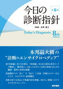 今日の診断指針 ポケット判 第8版