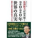 馬渕睦夫が読み解く2020年世界の真実 (WAC BUNKO)