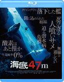 海底47m【Blu-ray】