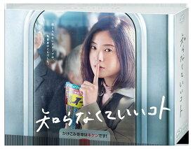 知らなくていいコト Blu-ray BOX【Blu-ray】 [ 吉高由里子 ]