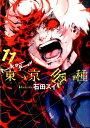 東京喰種(11) (ヤングジャンプコミックス) [ 石田スイ ]