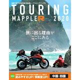 ツーリングマップルR中国・四国(2020)