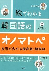 絵でわかる韓国語のオノマトペ 表現が広がる擬声語・擬態語 [ 辛 昭静 ]