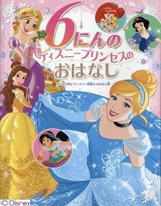 6にんの ディズニープリンセスの おはなし はじめて読...