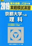 実戦模試演習 京都大学への理科(2019)