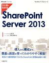 ひと目でわかるSharePoint Server 2013 (TechNet ITプロシリーズ) [ 山崎愛 ]