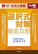 勝つ!社労士受験 選択式対策徹底攻略 2021年版