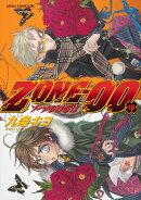 ZONE-00 第16巻