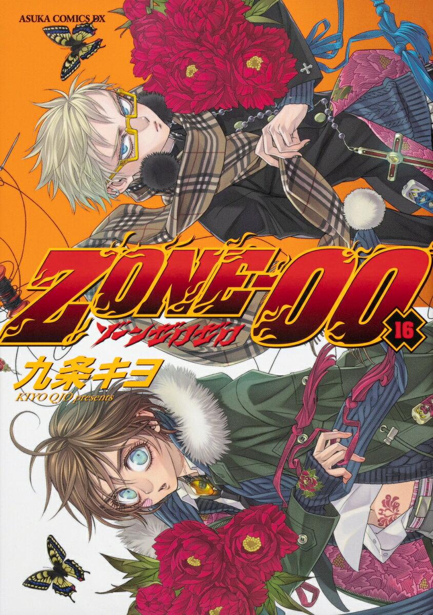 ZONE-00 第16巻 (あすかコミックスDX) [ 九条 キヨ ]