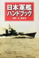 日本軍艦ハンドブック