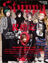 ステューピー(vol.14(2017 Jan) Openning Special edition R指定・N (タツミムック)