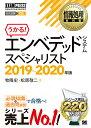 情報処理教科書 エンベデッドシステムスペシャリスト 2019〜2020年版 (EXAMPRESS) [ 牧 隆史 ]