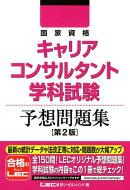 国家資格キャリアコンサルタント学科試験予想問題集第2版