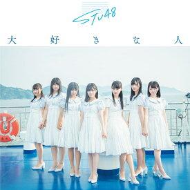大好きな人 (初回限定盤 CD+DVD Type-B) [ STU48 ]