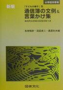 通信簿の文例&言葉かけ集(小学校中学年)新版