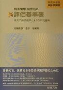新観点別学習状況の評価基準表(中学校 国語 平成14年版)