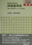 新観点別学習状況の評価基準表(小学校 音楽 平成14年版)