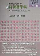 新観点別学習状況の評価基準表(小学校 体育 平成14年版)