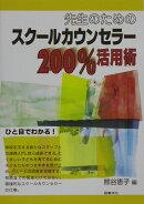 先生のためのスク-ルカウンセラ-200%活用術