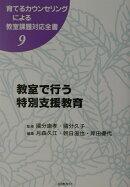 育てるカウンセリングによる教室課題対応全書(9)