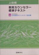 教育カウンセラー標準テキスト(上級編)