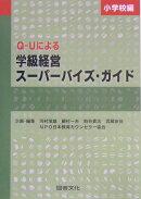 Q-Uによる学級経営スーパーバイズ・ガイド(小学校編)