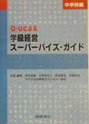 Q-Uによる学級経営スーパーバイズ・ガイド(中学校編)
