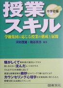 授業スキル(中学校編)