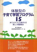 体験型の子育て学習プログラム15