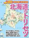 北海道のトリセツ 地図で読み解く初耳秘話