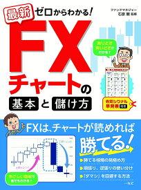 最新 ゼロからわかる! FXチャートの基本と儲け方 売買シグナル早見表付き [ 石原順 ]