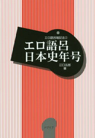 エロ語呂日本史年号 (エロ語呂暗記法 2) [ 江口五郎 ]