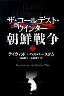 朝鮮戦争 ザ・コールデスト・ウインター 朝鮮戦争 上