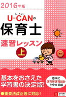 U-CANの保育士速習レッスン(2016年版 上)
