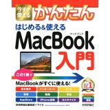 今すぐ使えるかんたんはじめる&使えるMacBook入門
