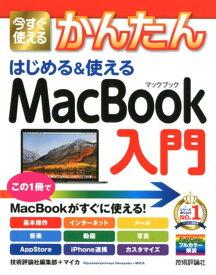 今すぐ使えるかんたんはじめる&使えるMacBook入門 [ 技術評論社編集部 ]